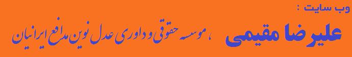 مشاوره بانکی و مالی |مشاوره حقوقي|موسسه حقوقی و داوری عدل نوین مدافع ایرانیان