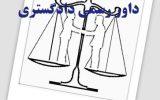 فرق رای داور و دادگاه