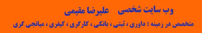 علیرضا مقیمی ,حقوق دان  ,فوق لیسانس حقوق جزا و جرم شناسی از دانشگاه تهران