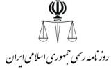 آییننامه شیوه تشکیل شعب تخصصی مراجع قضایی