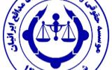 خدمات موسسه حقوقی و داوری عدل نوین مدافع ایرانیان