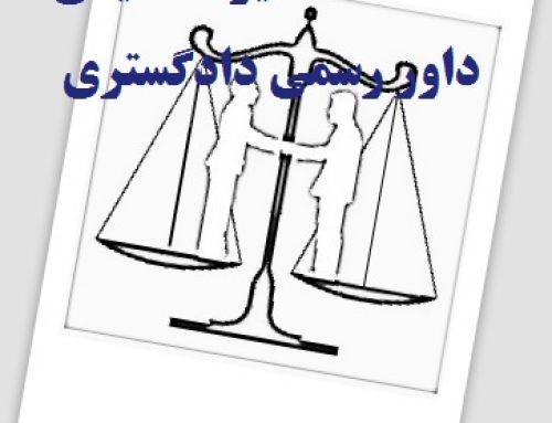 موسسه حقوقی و داوری عدل نوین مدافع ایرانیان