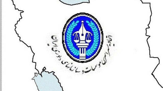 اتحادیه سراسری موسسات وسازمانهای داوری ایران