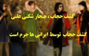 مجازات کشف حجاب ایرانی ها در خارج از خاک ایران